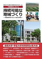 中国農村における持続可能な地域づくり―中国西部学術ネットワークからの報告