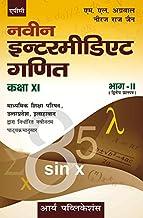 Naveen Intermediate Ganit Bhag-II (Twenty Prashna Patra) Class-XI (Uttar Pradesh board)