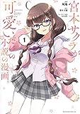 宮本サクラが可愛いだけの小説の漫画。(1) (マガジンエッジKC)