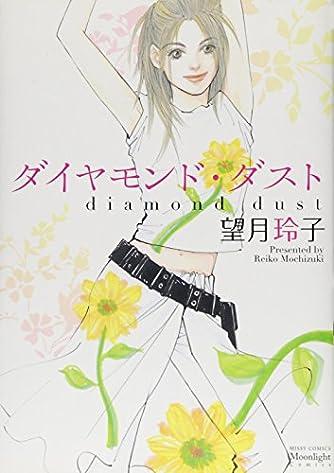 ダイヤモンド・ダスト (ミッシィコミックス Moonlight Comics)