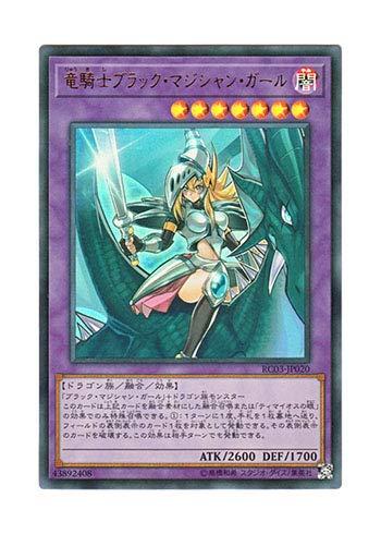 遊戯王 日本語版 RC03-JP020 Dark Magician Girl the Dragon Knight 竜騎士ブラック・マジシャン・ガール (ウルトラレア)