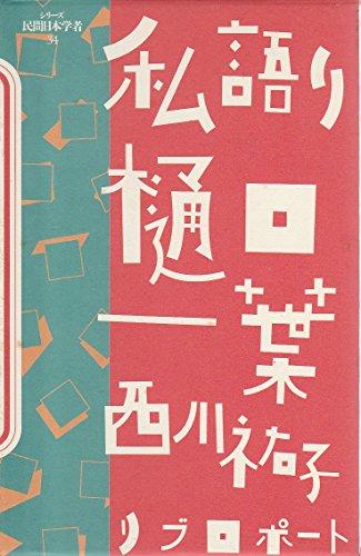 私語り樋口一葉 (シリーズ 民間日本学者)