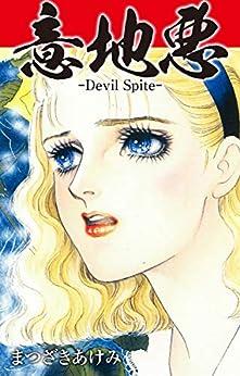 [まつざきあけみ]の意地悪 -Devil Spite-
