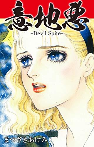 意地悪 -Devil Spite-