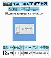パナソニック スッキリパネルコンパクト21 横一列50A12+0 リミッタースペース付 BQWB3512