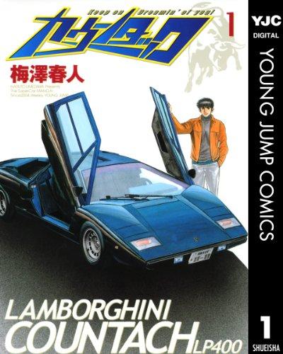 カウンタック 1 (ヤングジャンプコミックスDIGITAL)