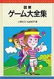 図解 ゲーム大全集 (レクリエーションシリーズ)