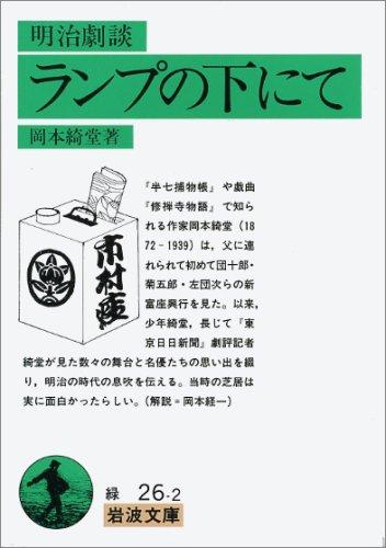 明治劇談 ランプの下(もと)にて (岩波文庫)