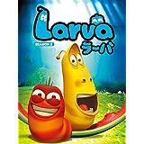 ビデオクリップ: Larva SEASON1