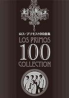 ロス・プリモス 100選 ラブユー東京 たそがれの銀座 城ヶ崎ブルース 恋の銀座 さようならは五つのひらがな 君からお行きよ せめてお名前を CD5枚組 CRC-1575-79-JP