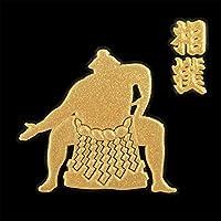 相撲 蒔絵シール 「雲竜型 金」