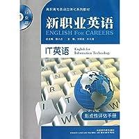 新职业英语 IT英语形成性评估手册