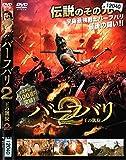 バーフバリ 王の凱旋 [レンタル落ち] [DVD] image