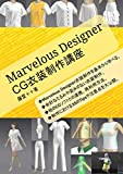 Marvelous Designer CG衣装制作講座 - 藤堂++