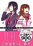 ホリミヤ TVアニメ化記念 1巻~3巻 バリューパック (Gファンタジーコミックス)