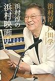 浜村淳の浜村映画史 ―名優・名画・名監督―