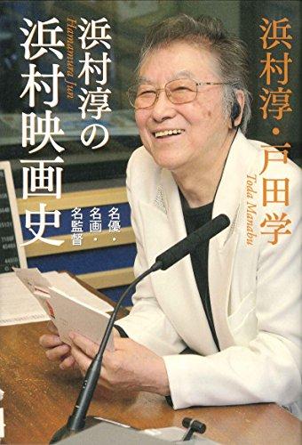 浜村淳の浜村映画史 ―名優・名画・名監督―の詳細を見る