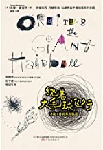 Orbiting the Giant Hairball: A Corporate Fool's Guide to Surviving with Grace (Chinese Edition)