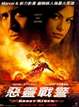 Ghost Rider Movie Poster (27 x 40 Inches - 69cm x 102cm) (2007) Taiwanese -(Nicolas Cage)(Eva Mendes)(Raquel Alessi)(Angry Anderson)(Arthur Angel)