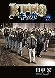 KIPPO (14) (ヤングキングコミックス)