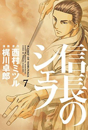 信長のシェフ 7巻 (芳文社コミックス)