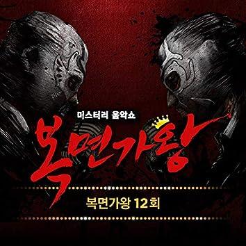 Mask Singer 12th (Live Version)
