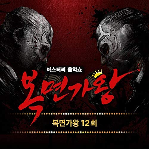 Na Yoon Kwon, Kim Yeon Woo & 육성재