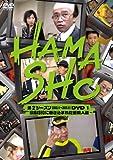 HAMASHO 第2シーズンDVD1 HAMASHOに巻き込まれた芸能人達[DVD]
