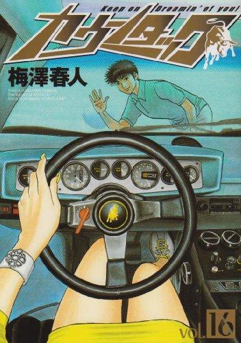 カウンタック 16 (ヤングジャンプコミックス)