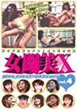 アイドルファイト 女闘美X Vol.4[DVD]