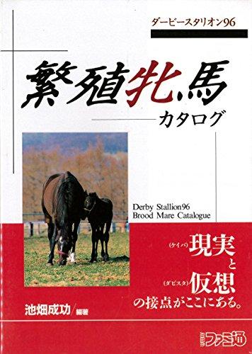繁殖牝馬カタログ―ダービースタリオン96 (ファミ通WEEKLY)