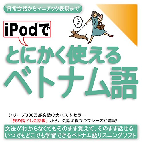 『iPodでとにかく使えるベトナム語-日常会話からマニアック表現まで』のカバーアート