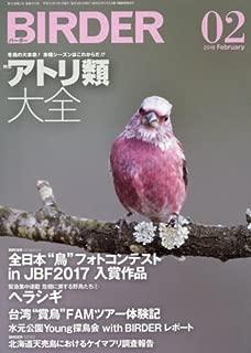BIRDER(バーダー)2018年2月号 アトリ類 大全