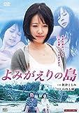 よみがえりの島[OPPS-005][DVD]