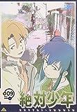 絶対少年(9) [DVD]