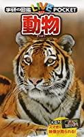 動物 (学研の図鑑ライブポケット)