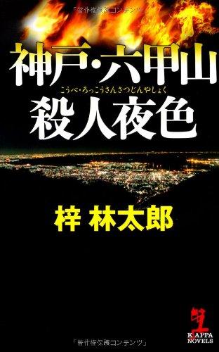 神戸・六甲山殺人夜色 (カッパ・ノベルス)の詳細を見る
