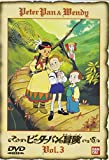 ピーターパンの冒険(3)[DVD]