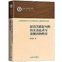 汉语关联复句的语义表达式与功能语的作用