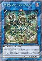 遊戯王/プロモーション/WJMP-JP028 サクリファイス・アニマ【ノーマルパラレル】