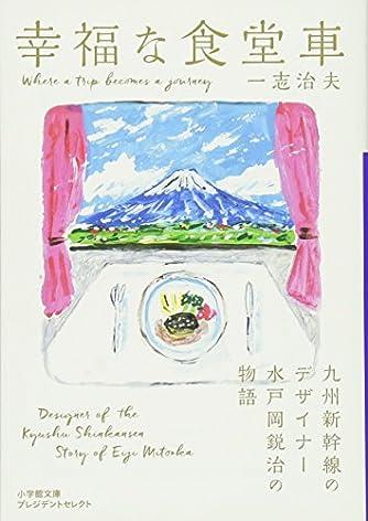幸福な食堂車: 九州新幹線のデザイナー水戸岡鋭治の物語 (小学館文庫プレジデントセレクト)