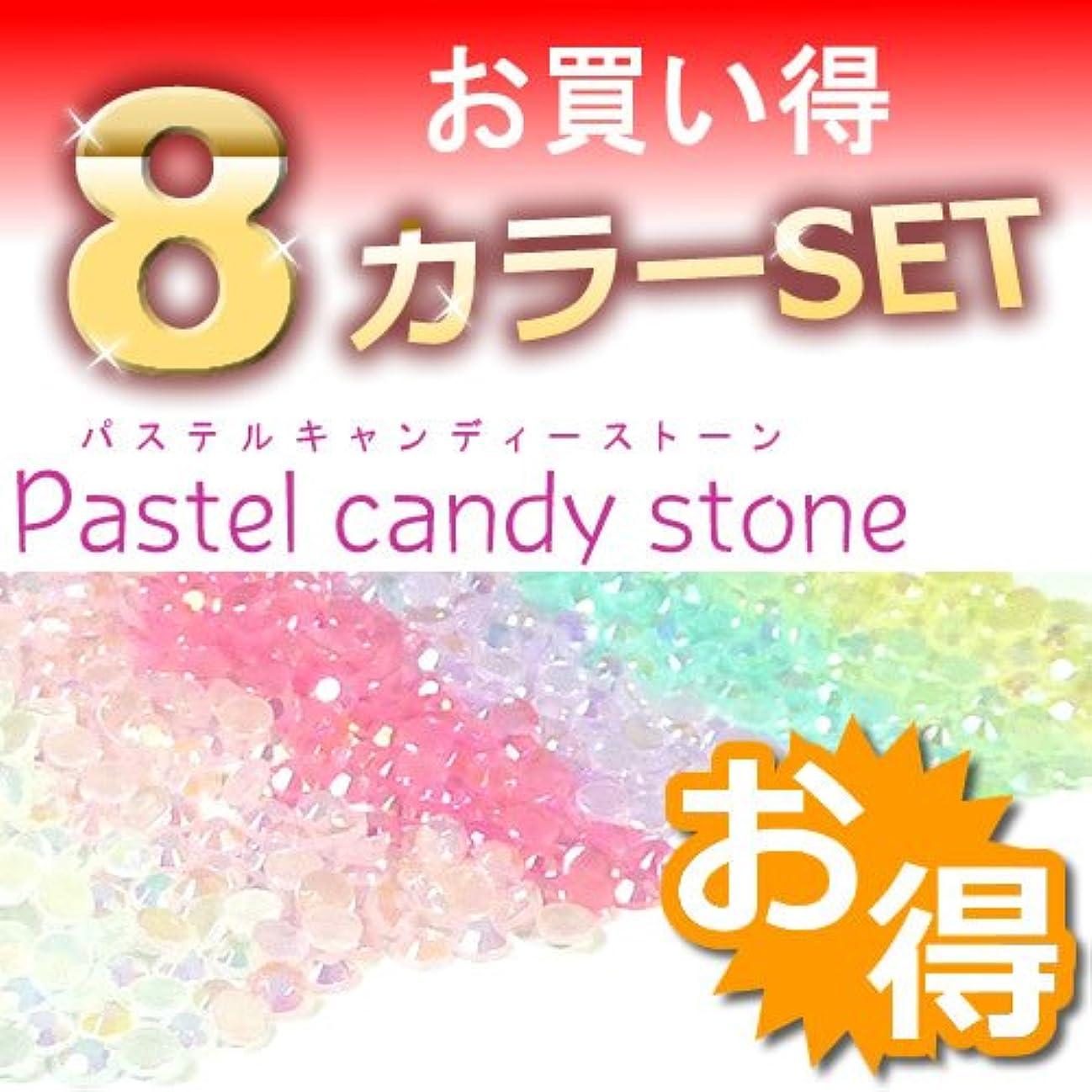 ホールディプロマ四面体シャボン玉 パステル キャンディー ラインストーン 8色カラーセット デコ電やネイル 2mm 8色