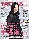 日経ウーマン2020年11月号増刊・ミニサイズ版【表紙:吉高由里子】