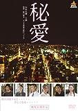 秘愛[DVD]