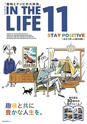 IN THE LIFE(イン・ザ・ライフ) 11