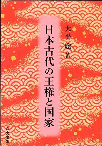 日本古代の王権と国家