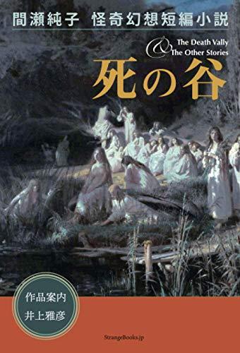 死の谷 怪奇幻想短編小説の詳細を見る