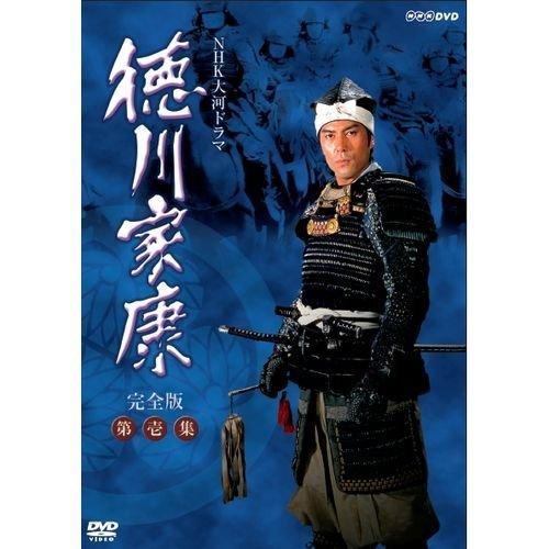 JAPANESE TV DRAMA Taiga Drama Tokugawa Ieyasu Complete Edition Vol. 7 DVD Boxes [NHK Square Limited Items] (JAPANESE AUDIO , NO ENGLISH SUB.)