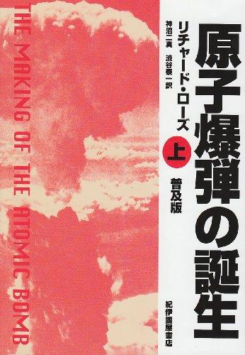 原子爆弾の誕生〈上〉 / リチャード ローズ