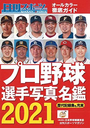 2021プロ野球選手写真名鑑